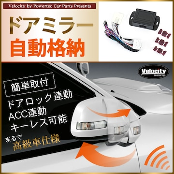 ★ドアミラー自動格納 ヴォクシー プリウスハイエース  【AM02】