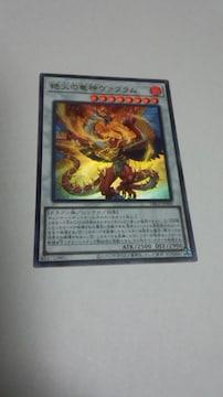 遊戯王 DBGI版 絶火の竜神ヴァフラム(ウルトラ)