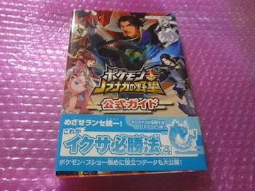攻略本 DS ポケモン+ノブナガの野望