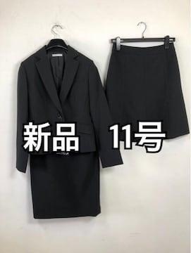 新品☆11号洗える黒無地2種スカート付きスーツ♪j304