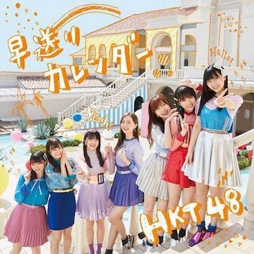 HKT48 早送りカレンダー 初回盤TYPE ABC+劇場盤セット