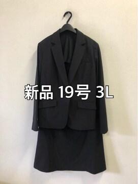新品☆19号ストレッチスカートスーツ黒オールシーズン☆d227
