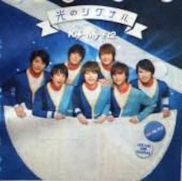 即決 Kis-My-Ft2 光のシグナル (CD+DVD) 初回生産限定盤A 新品