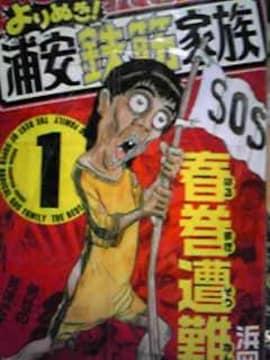 【送料無料】よりぬき浦安鉄筋家族 7巻セット《ギャグ漫画》