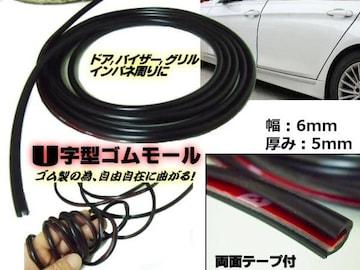 両面テープ付U字型ゴムモール/6mm幅×10M/黒色/キズ防止&保護用