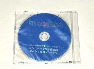 SUPER☆GIRLS /非売品/DVD/超絶少女2012/コメントDVD/未開封
