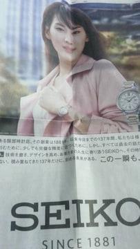 綾瀬はるか、セイコー新聞1ページカラー広告