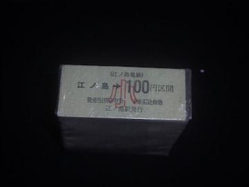 ★江ノ電 江の島ー100円区間 小 100枚連番