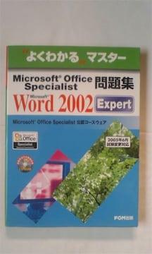 ☆FOM出版 ワード2002エキスパート word上級 CD付 中古本