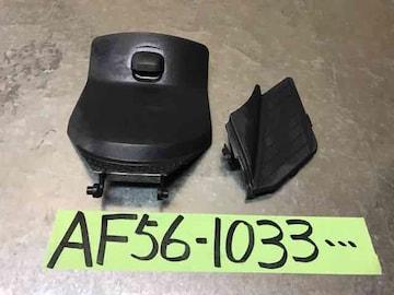 AF56 ホンダ スマート ディオ Z4 給油 車台番号 カバー AF57 ZX
