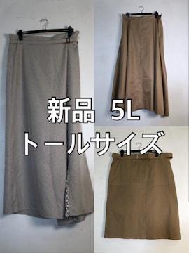新品☆5L トールサイズ 使えるボトム3セット!綺麗め☆m371
