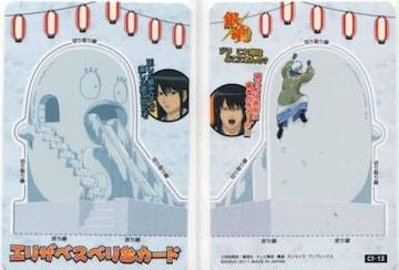 銀魂'くりあ壱★トレカ C1-12 エリザベスベリ台カード