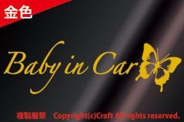 Baby in Car /ステッカー蝶butterfly(金Aタイプ