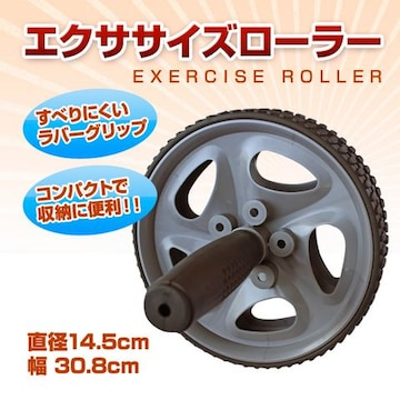 エクササイズローラー 腹筋ローラー 腹筋トレーニング