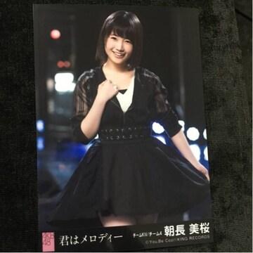 HKT48 朝長美桜 君はメロディー 生写真 AKB48