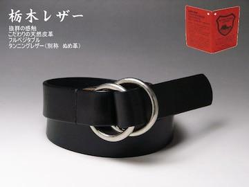 栃木レザーヌメ革ダブルリングベルトブラック新品 f
