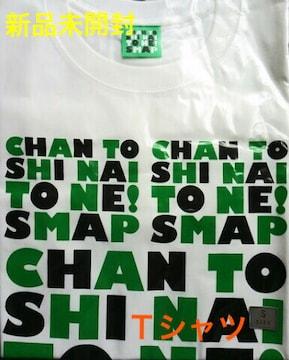 新品未開封☆SMAP SHOP CHAN TO SHI NAI TO NE!★Tシャツ・M