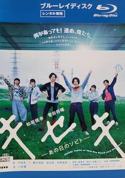 中古Blu-ray キセキ-あの日のソビト-