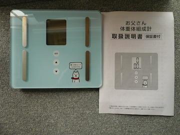 Softbank「お父さん体重体組成計」F23