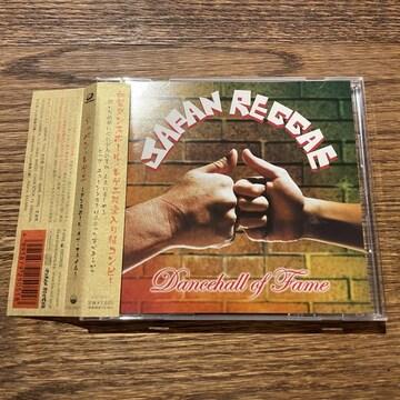 【JAPAN REGGAE ~Dancehall of Fame~】