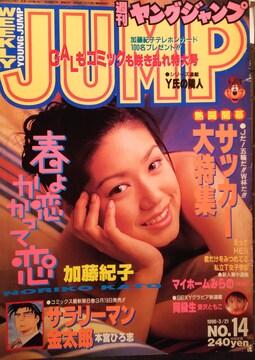 加藤紀子・愛沢ともこ【週刊ヤングジャンプ】ページ切り取り[3]