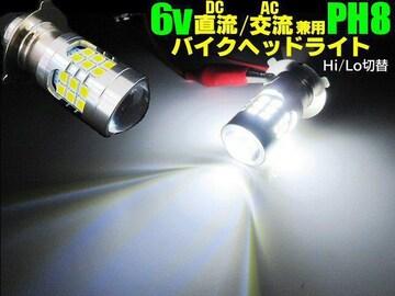 6v直流交流兼用 LED PH8 P15Dヘッドライト/ホワイト白色 バイク