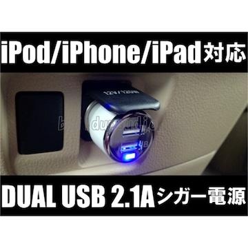 【送料無料】iPod/iPhone/iPad DUALUSBシガー電源 ホワイト