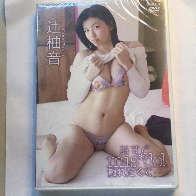 新品DVD 送料無料 辻柚音  < タレントグッズの