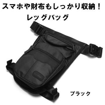 ♪M 4つの収納ポケット 便利に使い分け収納 レッグバッグ BK