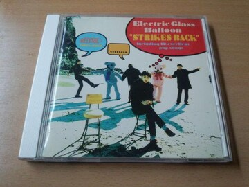 エレクトリック・グラス・バルーンCD「STRIKES BACK」●