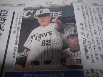 野村克也監督の命日の新聞記事!。