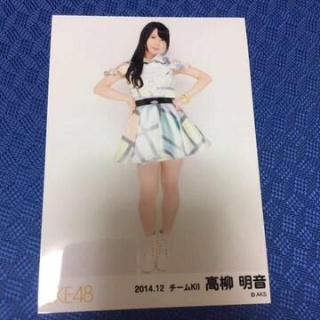 SKE48 高柳明音 2014.12 生写真 AKB48