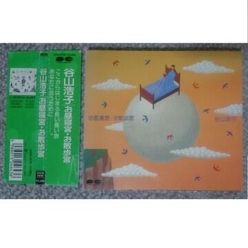 KF  谷山浩子  CDアルバム  お昼寝宮・お散歩宮