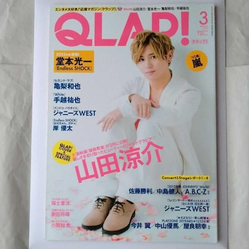 QLAP!2015年3月号山田涼介亀梨和也手越祐也ジャニーズWEST