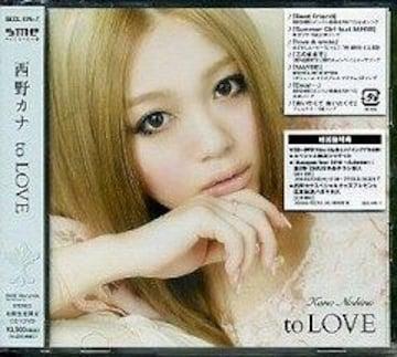 西野カナ★to LOVE★初回生産限定盤★未開封