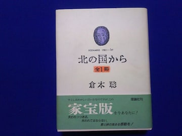 家宝版 北の国から '81〜'89 全1冊 倉本聰 再版 帯付