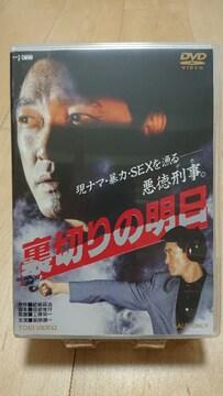 美品DVD!! 裏切りの明日 / 萩原健一、工藤栄一 付属品購入時状態