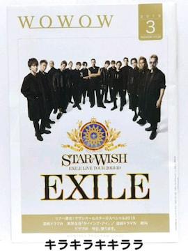 【WOWOW】<EXILE/エグザイル>表紙★2019年3月号