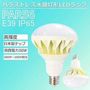 Par56 バラストレス水銀灯代替 500-550W相当 E39 IP65 防水/防雨