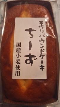 手作りパウンドケーキ*チーズ*国産小麦使用