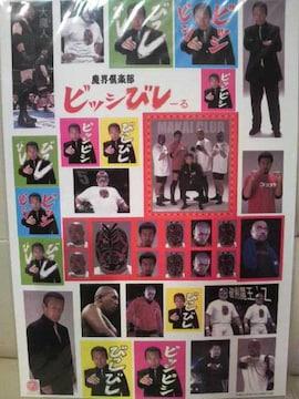 新品 貴重新日本プロレス魔界倶楽部 ビッシびしーる(ステッカー)2002