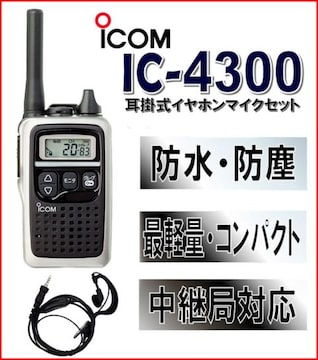 アイコム IC-4300 トランシーバー & 耳掛 イヤホンマイク 銀 1台