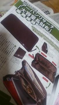 ブランド品アーバンリサーチ大容量長財布!新品!モノマックス
