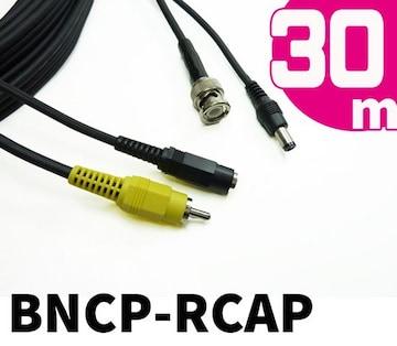 防犯カメラ 延長 ケーブル 映像 電源 BNCP-RCAP 30m セキュリティ