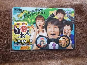 当選品 こんなところに日本人 ジュニア たかみな 額面500円