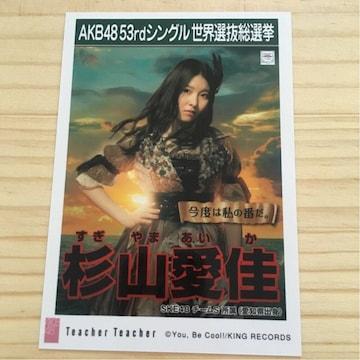 SKE48 杉山愛佳 Teacher Teacher 生写真 AKB48