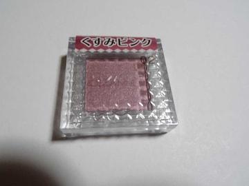 新品・未開封 セザンヌ シングルカラーアイシャドウ#02
