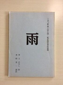 台本『雨』こまつ座公演☆井上ひさし作品!