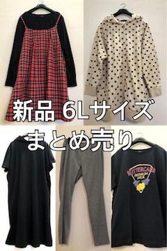 新品☆6Lまとめ売り♪水玉パーカー・Tシャツなど☆j527