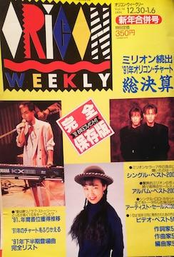 松任谷由実・B'z…【ORICON WEEKLY】1992.12.30-1.6新年合併号